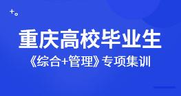 2020重庆高校毕业生《综合+管理》专项集训