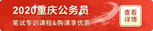 2020重庆省考课程