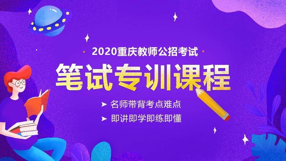 2020重庆教师公招笔试专训课程