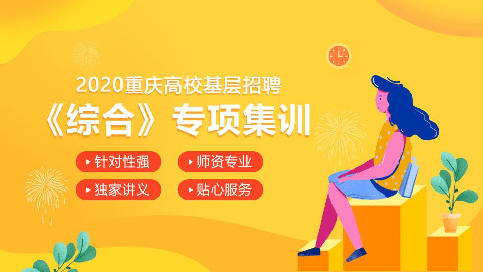 2020重庆高校毕业生《综合》专项集训
