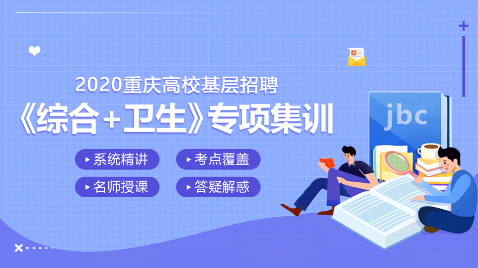 2020重庆高校专项招聘《综合+卫生》集训课程