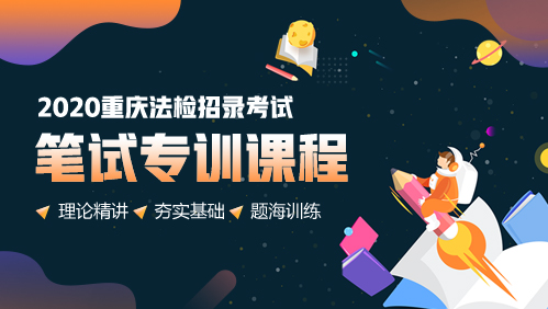 2020重庆法检笔试