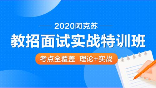 2020阿克苏教招面试专训