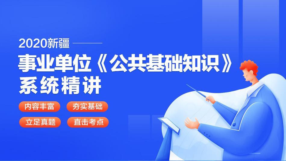 2020新疆事业单位《公基》系统精讲