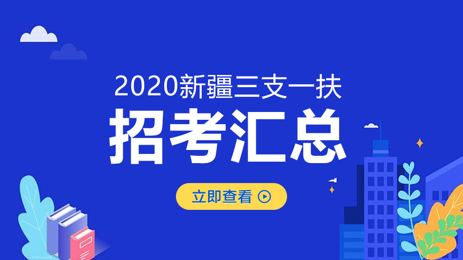 2020新疆三支一扶招考汇总