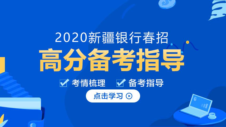 2020新疆银行春招高分备考指导