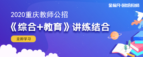 2020重庆教师公招《综合+教育》讲练结合
