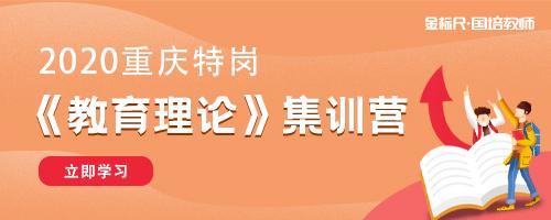 2020重庆特岗《教育理论》集训营