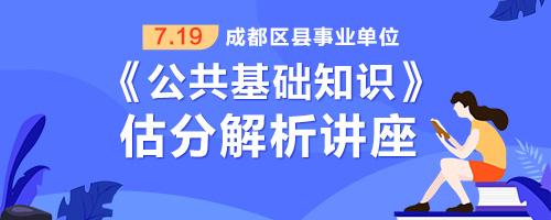 成都区县 事业单位《公共基础知识》估分解析讲座