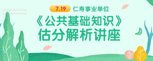 仁寿县 事业单位《公共基础知识》估分解析讲座