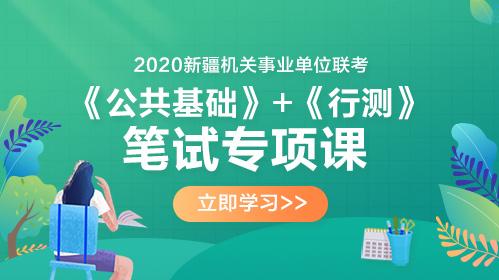 2020新疆事业单位联考笔试专项课