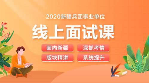 2020新疆兵团事业单位线上面试课