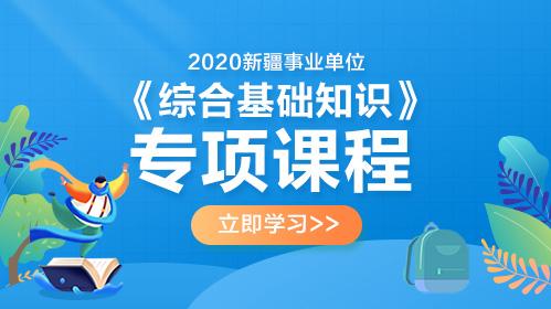 2020新疆事业单位专项课程