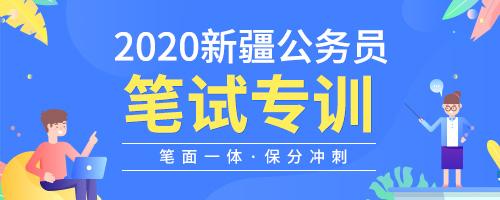 2020新疆公务员笔试专训