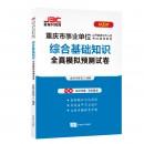重庆事业单位招聘《综合基础知识》全真模拟卷
