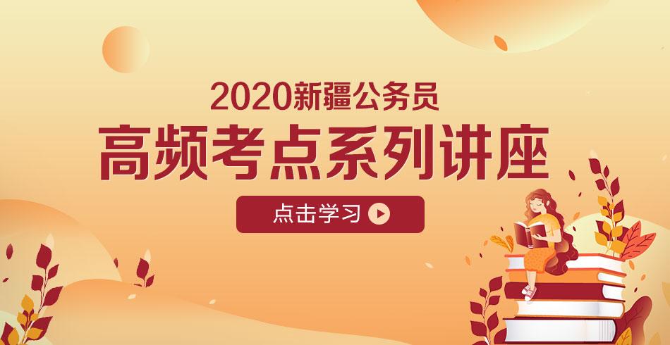 2020新疆公务员高频考点系列讲座