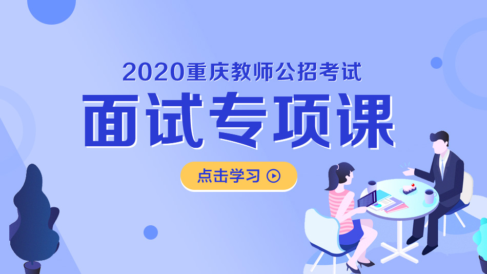2020重庆教师招聘面试专项课程