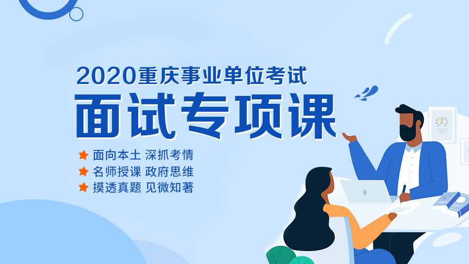 2020重庆事业单位面试专项课程