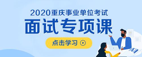 2020重庆事业单位面试专训课程