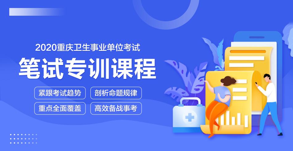 2020重庆卫生事业单位笔试专训