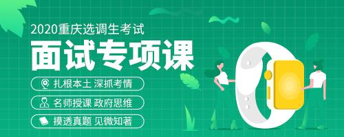 2020重庆选调生面试专训课程