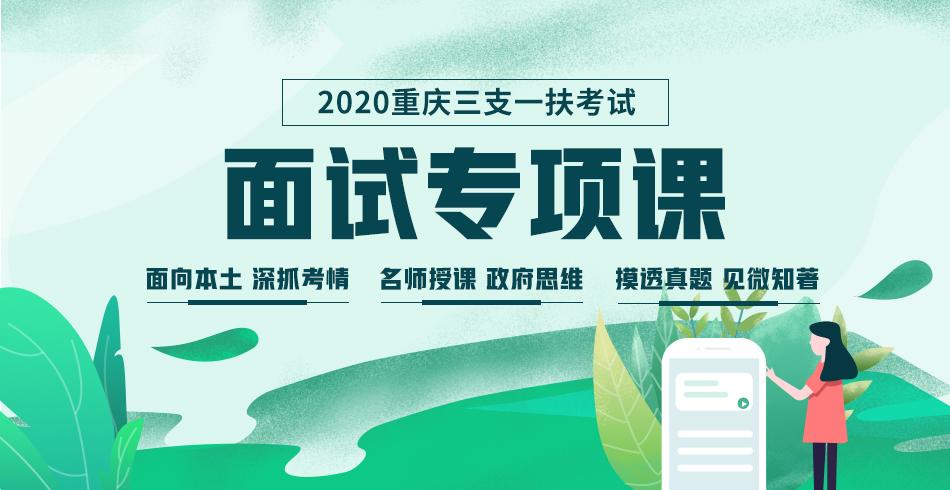 2020重庆三支一扶面试专训课