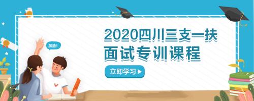 2020四川三支一扶面试专训课程