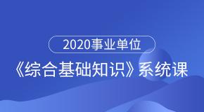 2020事业单位《综合基础知识》系统课