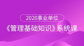 2020事业单位《管理基础知识》系统课