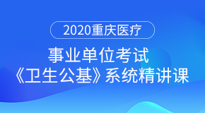 2020重庆医疗事业单位考试《卫生公基》系统精讲课