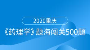 2020《药理学》题海闯关500题