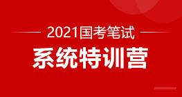 2021国考笔试系统特训营