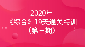 2020《综合》19天通关特训(第三期)