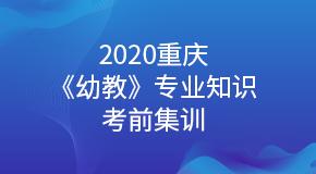 2020重庆《幼教》专业知识考前集训