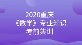 2020重庆《数学》专业知识考前集训