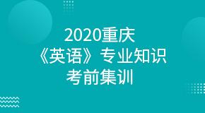 2020重庆《英语》专业知识考前集训
