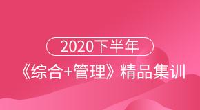 2020下半年《综合+管理》精品集训