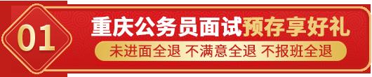 2020重庆公务员面试课程