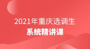 2021年重庆选调生 · 系统精讲课