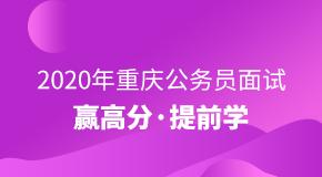 2020重庆公务员面试——赢高分·提前学