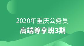 2020重庆公务员 · 高端尊享班3期