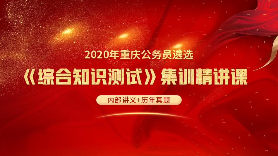 2020重庆公务员遴选《综合知识测试》集训精讲课