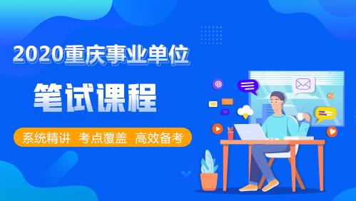 重庆事业单位笔试课程
