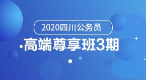 (笔试)2020四川公务员·高端尊享3班
