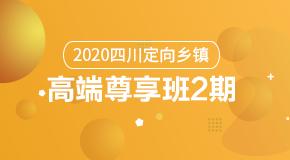 (笔试)2020四川定向乡镇·高端尊享班2期