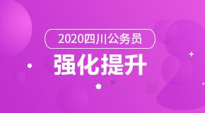 (笔试)2020四川公务员·强化提升3期