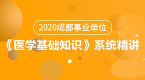 (笔试)2020成都事业单位《医学基础知识》系统精讲