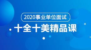 (笔试)2020事业单位面试《十全十美》精品课