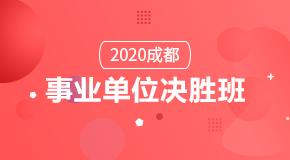 (笔试)2020成都事业单位决胜班
