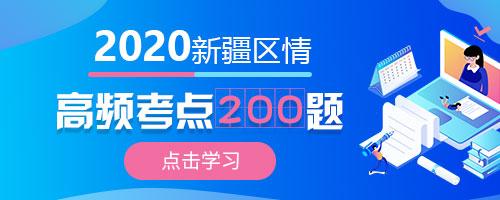 2020新疆区情高频考点200题